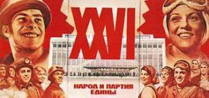 XXVIe Congrès PCUS
