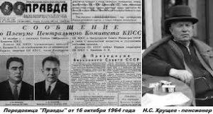 Хрущев в 1964 г.